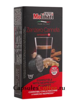 Кофе Molinari в капсулах Ginger-Cinamon/ Имбирь - Корица 10 капсул