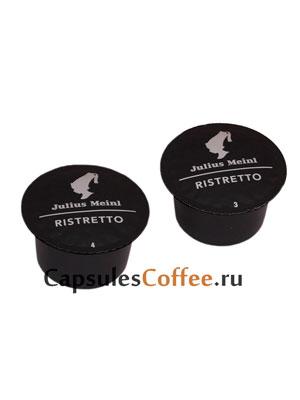 Кофе Julius Meinl в капсулах Ristretto для системы Лавацца блю (8,5 гр - 96 шт)