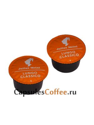 Кофе Julius Meinl в капсулах Lungo Classico для системы Лавацца блю (8,5 гр - 96 шт)